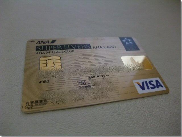 ANA SFC (スーパーフライヤーズカード) > ANA SFC ...
